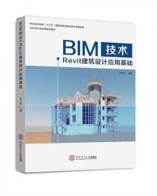 BIM技术‖Revit建筑设计应用基础