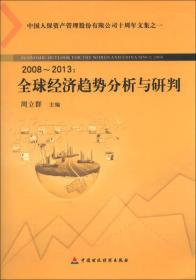 2008-2013:全球经济趋势分析与研判