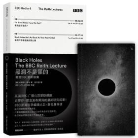黑洞不是黑的 霍金BBC里斯讲演  史蒂芬·霍金新作