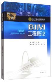 BIM工程概论