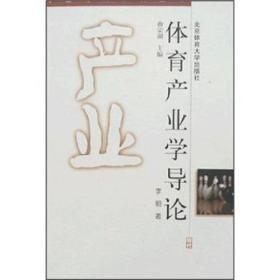 体育产业学导论 李明 北京体育大学出版社 9787810516181