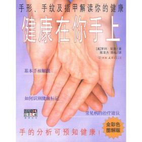 正版】健康在你手上:手形手纹及指甲解读你的健康