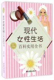 现代女性生活百科实用全书