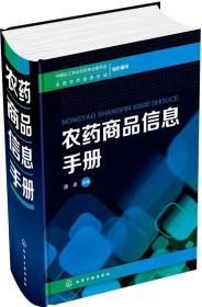 农药商品信息手册