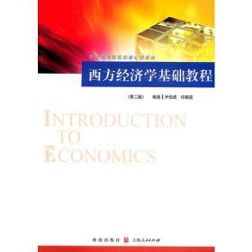 西方经济学基础教程(第二版)