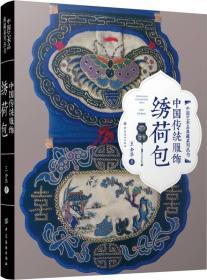 中国传统服饰--绣荷包
