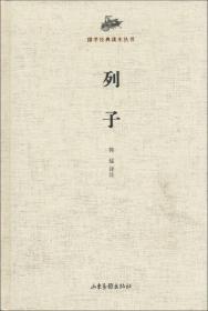 国学经典读本丛书:列子