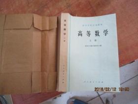 高等数学 上册 有包装