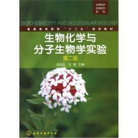 生物化学与分子生物学实验第二版 胡琼英 化学 9787122079527