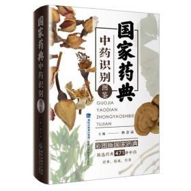 国家药典中药识别图鉴 林余霖 福建科学技术出版社 9787533550004