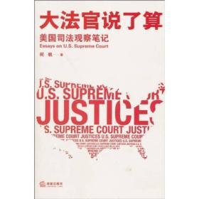 正版现货 大法官说了算:美国司法观察笔记出版日期:2010-08印刷日期:2010-08印次:1/1