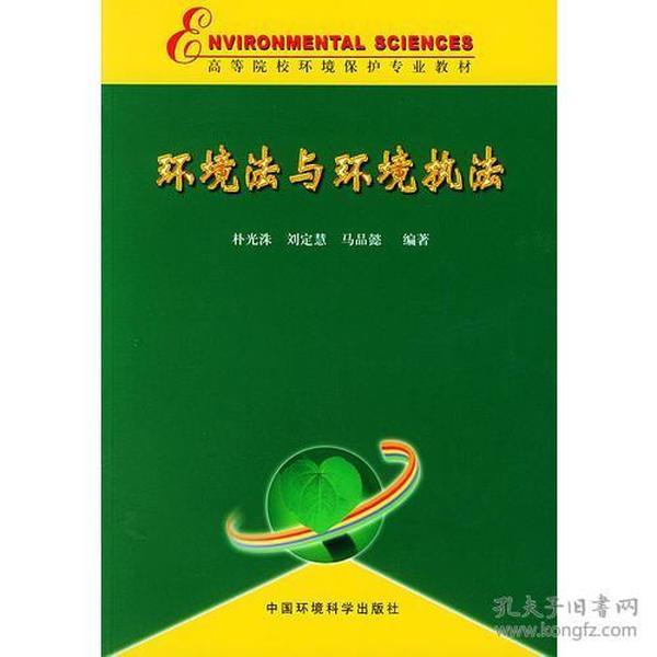 环境法与环境执法