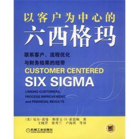 以客户为中心的六西格玛:联系客户、流程优化与财务结果的纽带