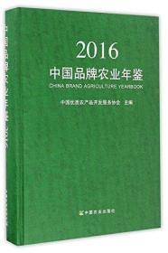 2016中国品牌农业年鉴