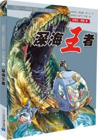 我的第一本科学漫画书·穿越恐龙纪9:深海王者(白垩纪·晚期篇)