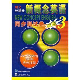 新概念英语同步测试卷3