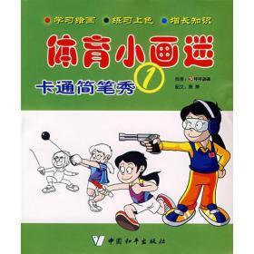 体育小画迷:卡通简笔秀1