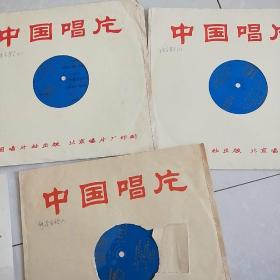 中国唱片新星音乐会节目选(一)(二)(三)带歌词