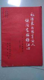 毛泽东思想育新人 铁路会战炼红心