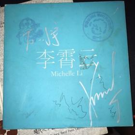 李霄云签名CD