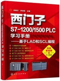 西门子S7-1200/1500PLC学习手册--基于LAD和SCL编程