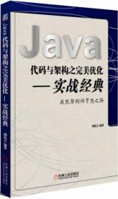 Java代码与架构之完美优化