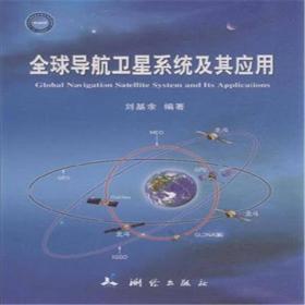 全球导航卫星系统及其应用