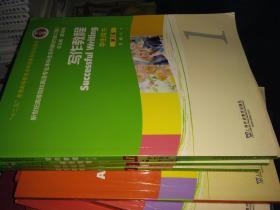 写作教程1一4册  第二版  学生用书 四本合拍