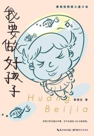 心阅读文丛·黄蓓佳获奖儿童小说:我要做好孩子