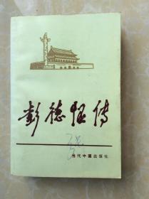 当代中国人物传记丛书【彭德怀传】张宝祥藏书