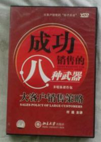 """大客户销售的""""孙子兵法"""":成功销售的八种武器——大客户销售策略(7张VCD)+文字教材"""