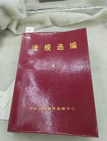 法规选编  中华全国律师函授中心 律师函授教学参考书