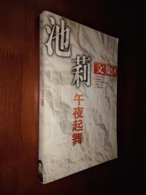 池莉文集(第五卷):午夜起舞