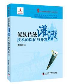 傣族传统灌溉技术的保护与开发(精装)