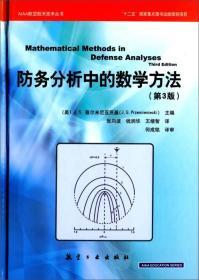 防务分析中的数学方法