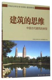 建筑的思维(中国古代建筑的类型)/中国大百科全书普及版