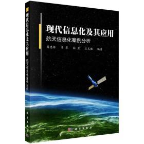 送书签lt-9787030413215-技术创新方法培训丛书:现代信息化及其应用 航天信息化案例分析