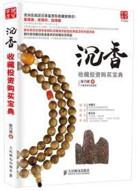 正版xg-9787115380180-沉香收藏投资购买宝典 专著 陈乃明著 chen xiang shou cang tou zi gou mai bao dian