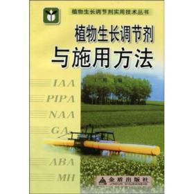 植物生长调节剂与施用方法G