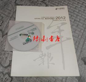 2012年中国邮政集团公司年报(中英对照、带光盘)