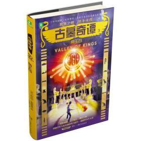 古墓奇谭3:帝王谷