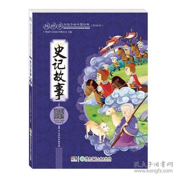 超好读:给孩子的中国经典(彩绘本):史记故事