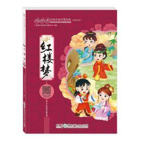 超好读:给孩子的中国经典(彩绘本):红楼梦