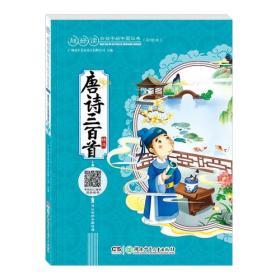 超好读:给孩子的中国经典(彩绘本):唐诗三百首精选