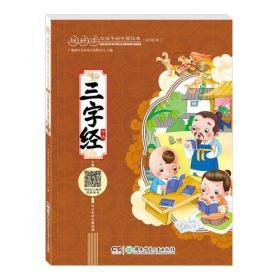 超好读:给孩子的中国经典(彩绘本):三字经