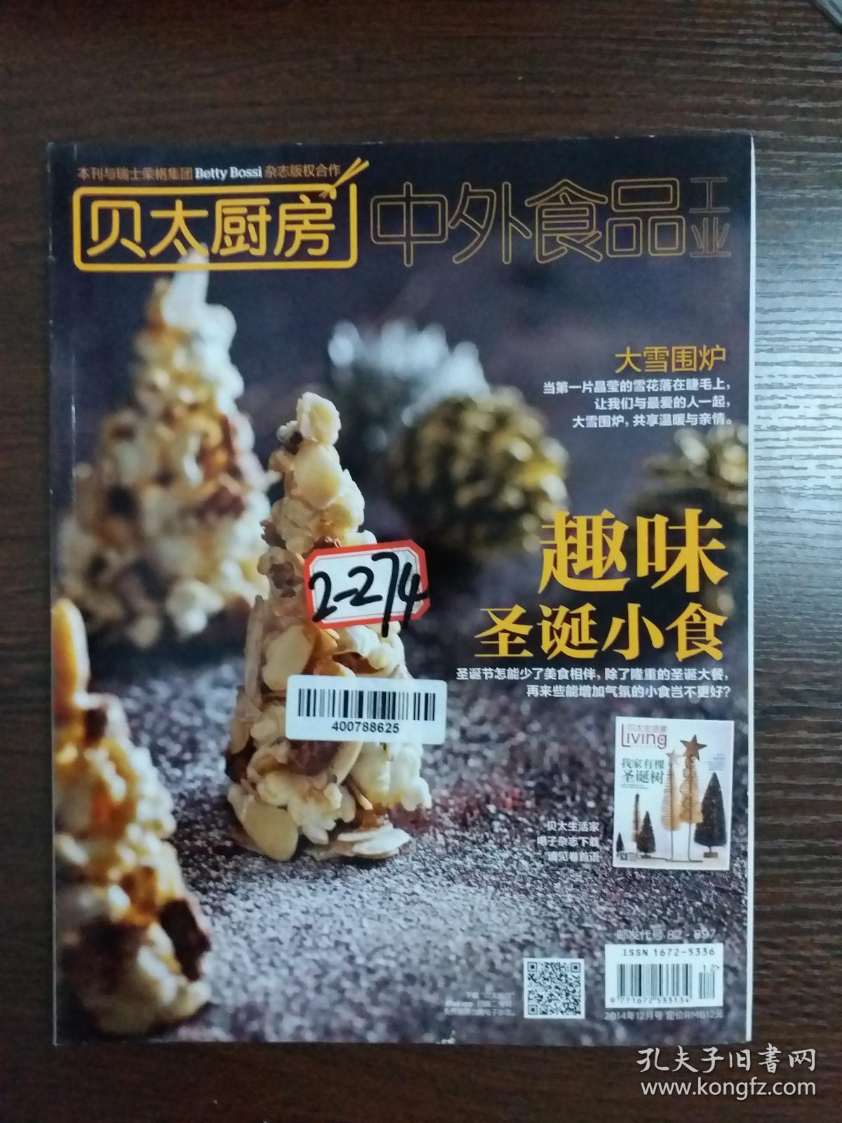 贝太厨房 中外食品工业(2014年12月号)