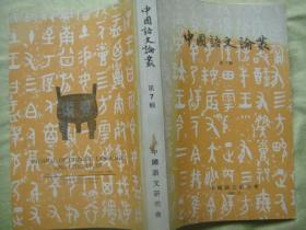 中国语文论丛 第7辑