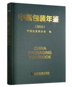 中国包装年鉴
