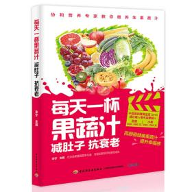 正版送书签wh-9787518409655-每天一杯果蔬汁:减肚子,抗衰老