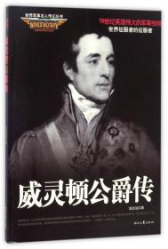 世界军事名人传记丛书---威灵顿公爵传/新